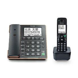 パイオニア PIONEER 「親機コードレス/子機1台」デジタルコードレス留守番電話機 TF−FA75W−B