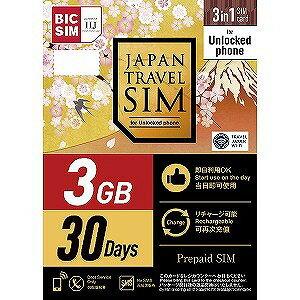 IIJ Japan Travel SIM for BIC SIM 3GB (3in1) IMB234(マルチ