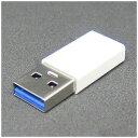 タイムリー [USB−A オス→メス USB−C]3.0変換アダプタ GMC10W ホワイト