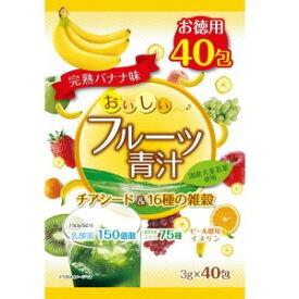 ユーワ おいしいフルーツ青汁チアシード&16種雑穀(40包)〔健康食品〕 フルーツアオジルチアシード40
