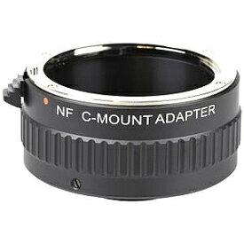 ケンコー・トキナー Cマウントアダプター(ボディ側:Cマウント/レンズ側:ニコンF) CマウントアダプターニコンFヨウ