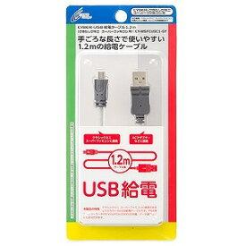 サイバーガジェット CYBER・USB給電ケーブル(クラシックミニ スーパーファミコン用) 1.2m グレー CY−MSFCUSC1−GY