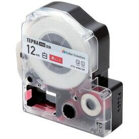 カラークリエーション テプラ(TEPRA)PRO用互換テープ (白ラベル/赤文字/12mm幅/8m) CTC−KSS12R