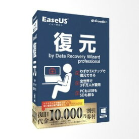 イーフロンティア EaseUS 復元 by Data Recovery Wizard 1PC版 EASEUS フクゲン BY DATA