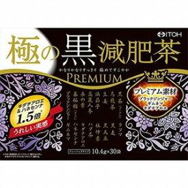 井藤漢方製薬 極の黒減肥茶30袋 キワミノクロゲンピチャ30フクロ