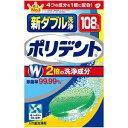アース製薬 新ダブル洗浄 ポリデント (108錠) 〔入れ歯洗浄剤〕 シンWセンジョウポリデント108