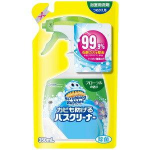 ジョンソン ScrubbingBubbles(スクラビングバブル) カビも防げるバスクリーナー フローラルの香り つめかえ用 (350ml) 〔お風呂用洗剤〕