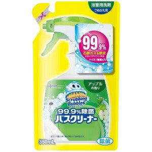 ジョンソン ScrubbingBubbles(スクラビングバブル) 99.9%除菌バスクリーナー アップルの香り つめかえ用 (350ml) 〔お風呂用洗剤〕
