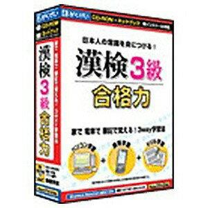 がくげい 〔Win・Mac版〕 漢検3級 合格力 (CD−ROM&ネットブック 両インストール対応) カンケン3キユウゴウカクリヨク(WIN