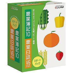 ソリマチ 〔Win版〕農業簿記10・農業日誌V6プラス スタートパック ノウギヨウボキ10・ノウギヨウニツ