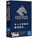 ソースネクスト 〔Win/Mac版〕 NewsPicks(ニューズピックス) ≪1年版≫ NEWSPICKS1YEAR