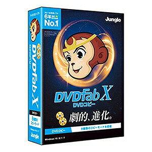 ジャングル 〔Win版〕DVDFab X DVDコピー DVDFAB X DVD コピー(WI(送料無料)