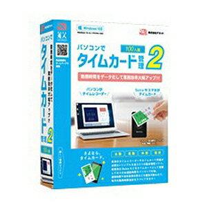 デネット 〔Win版〕 パソコンでタイムカード管理2 100人版 [Windows用] パソコンデタイムカードカンリ2 1