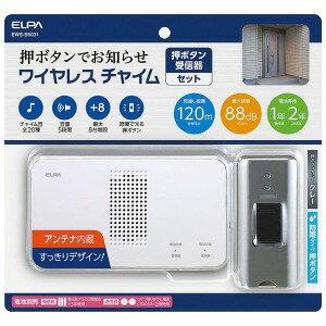 エルパ [ワイヤレスチャイム]押しボタンセット EWS−S5031 (グレー)