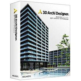 メガソフト 〔Win版〕3Dアーキデザイナー10 Professional 3Dアーキデザイナー10 PROFE
