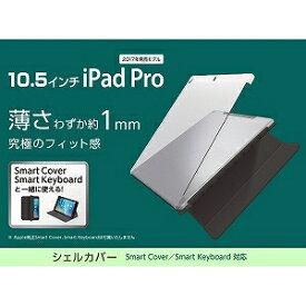 エレコム 10.5インチiPad Pro用 シェルカバー スマートカバー対応 TBA−17PV2CRN クリア