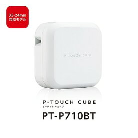 ブラザー ラベルライター「ピータッチキューブ(P−TOUCH CUBE)」(テープ幅24mmまで) PT−P710BT