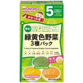 アサヒグループ食品 手作り応援 緑黄色野菜3種パック (8包) 〔離乳食・ベビーフード〕