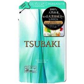 資生堂化粧品 TSUBAKI(ツバキ) さらさらストレート コンディショナー つめかえ用 (330ml) 〔リンス・コンディショナー〕