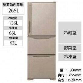 日立 3ドア冷蔵庫(265L・右開きタイプ) R−27JV−T ライトブラウン (標準設置無料)