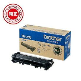 ブラザー brother 【純正】トナーカートリッジ 対応型番:HL−L2375DW、HL−L2330D、DCP−L2550DW 他 TN−29J