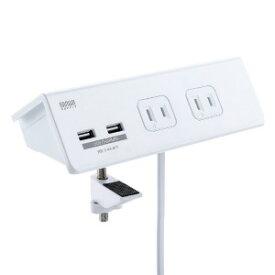 サンワサプライ USB充電ポート付き便利タップ(クランプ固定式) TAP−B105U−3W