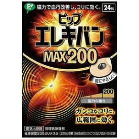 ピップ ピップエレキバン MAX200 24粒