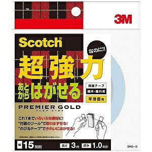 3Mジャパン 3M 超強力なのにあとからはがせる両面テープ 15mmX3m SRG−15