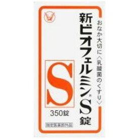 大正製薬 新ビオフェルミンS錠(350錠) シンビオフェルミンSジョウ350