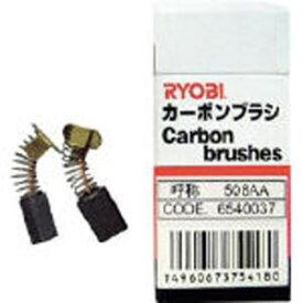 リョービ カーボンブラシ(2個入り) 608GY1
