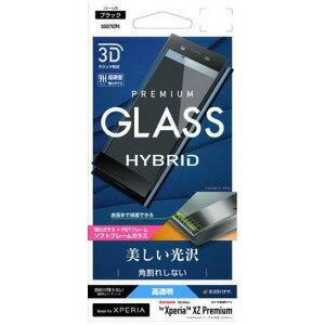 ラスタバナナ Xperia XZ Premium用 3Dソフトフレーム 強化ガラス 光沢 ブラック SG827XZPB