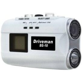 アサヒリサーチ バイク用ドライブレコーダー Driveman BS−10 White BS−10−W
