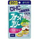 DHC DHC(ディーエイチシー) フォースコリーカプセル 20日(40粒)〔栄養補助食品〕 DHC20ニチフオスコリカプ40ツブ