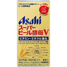 アサヒグループ食品 スーパービール酵母V 660粒 〔栄養補助食品〕 アサヒビールコウボV660P