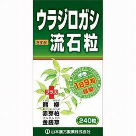 山本漢方製薬 ウラジロガシ流石粒240T ウラジロガシサスガツブ(240