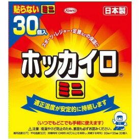 KOWA ホッカイロ 貼らない ミニ 30個入 〔カイロ〕 ホツカイロハラナイミニ30コ(30