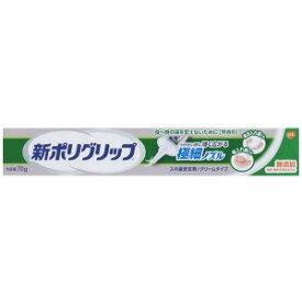 アース製薬 新ポリグリップ 極細ノズル 70g 〔入れ歯安定剤〕 シンポリグリップゴクホソノズル