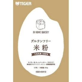 タイガー グルテンフリー米粉 KBD−KM10W ホワイト KBD−KM10W ホワイト
