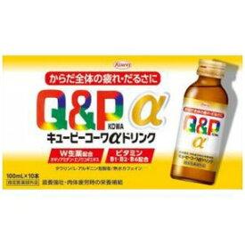 KOWA Q&P KOWA(キューピーコーワ) αドリンク(100ml×10本)〔栄養ドリンク〕 キューピーコーワアルファドリンク10