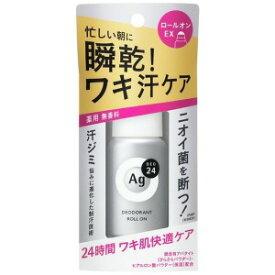 資生堂化粧品 エージーデオ24 デオドラントロールオンEX (40ml) 〔ロールオン・直塗り〕無香料