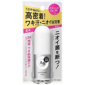 資生堂化粧品 エージーデオ24 デオドラントスティックEX (20g) 〔スティック〕 無香料