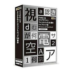 ポータルアンドクリエイティブ TYPE C4 クリアデザインフォントパックク 36書体 ハイブリッド版 TYPEC4クリアデザインフオン