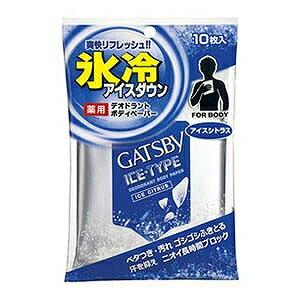 マンダム GATSBY(ギャツビー) アイスデオドラントボディペーパーアイスシトラス10枚入 GBアイスデオBペーパーIシトラス