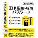 デネット 〔Win版〕 ZIP圧縮・解凍パスワード ZIPアツシユク・カイトウパスワード