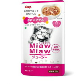 アイシア MiawMiawジューシー おにくプラス MJP−3 MMジューシーオニク