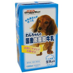 ドギーマン わんちゃんの国産低脂肪牛乳 1000ml ワンコクサンギウニュテイシボ1000