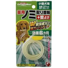 ドギーマン 薬用ノミ取り首輪+蚊よけ 小型犬用 効果6ヵ月 ヤクヨウノミトリクビワ+カヨケコガタ