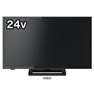 東芝 液晶テレビ24V型 [24V型 /ハイビジョン] 24S22
