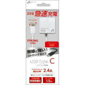 エアージェイ TYPE−C 2.4Aタイプ ACストロング充電器 WH AKJCT24STGWH