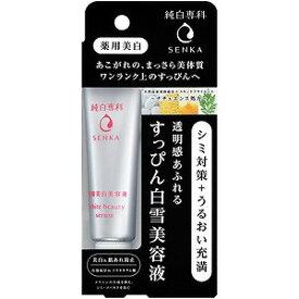 資生堂化粧品 純白専科 すっぴん白雪美容液 (35g) センカシラユキビヨウエキ35G(35g